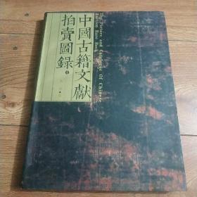 中国古籍文献拍卖图录 4