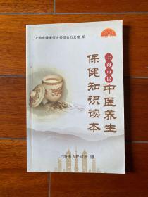 上海市民中医养生保健知识读本
