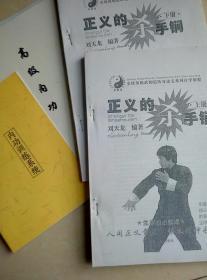 刘天龙  武功系列共5种