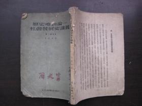 历史唯物论——社会发展史讲义(第一重改本)