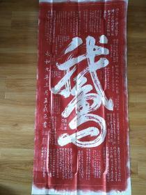 王羲之一笔鹅字朱红色拓片