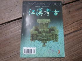 《江汉考古 1997年第3期》