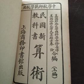 民国新教科书(算术一册)(民国16年版,布面硬精装,品不好)