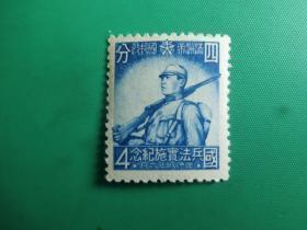 【伪满洲国全新邮票】国兵法实施(1枚)
