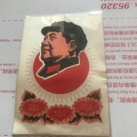 毛主席忠字葵花红太阳卡片。