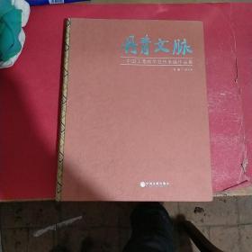 丹青文脉 : 中国工笔画学会传承展作品集