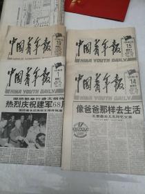 中国青年报(1995四期)
