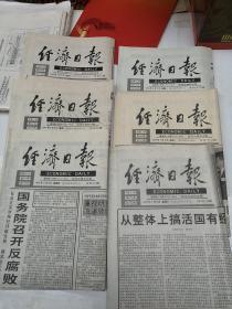 经济日报(1995共六期)