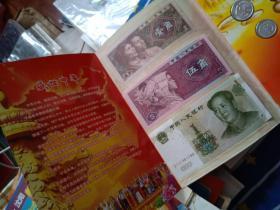 中华盛世--中国小钱币纪念册【纸币1角 5角 1元,硬币1分 2分 5分 1角 5角 光绪通宝 粮票4张】