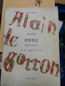 爱情笔记:中英双语珍藏本