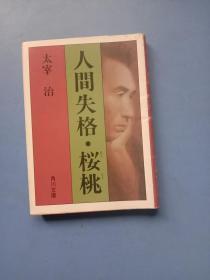 人间失格 日文原版