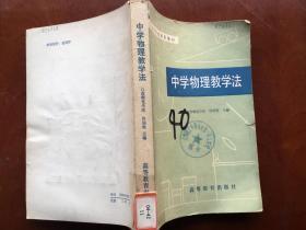 中学物理教学法(许国梁 主编)