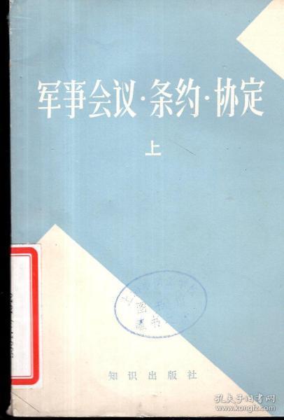 军事会议·条约·协定(上).1980年1版1印