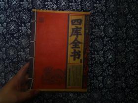 线装经典:四库全书精华