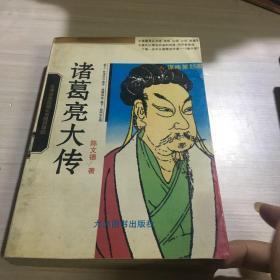 诸葛亮大传(插图本)