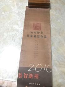 挂历2010年 海右印社员篆刻展作 【 全13张】挂历01-12