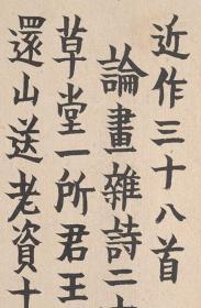 金农 为马曰琯作画诗。共11开。每开大小22.6*33.9厘米。宣纸原色微喷印制,