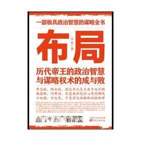 布局何森著一部具有政治智慧的谋略全书作品驭人东方出版社何森