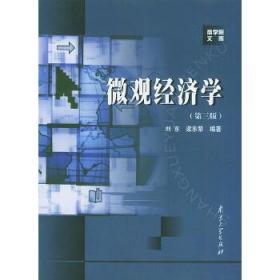 微观经济学 (第三版)刘东 梁东黎 9787305013140