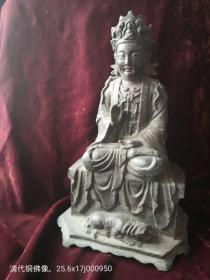 清代铜佛像