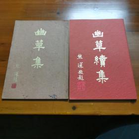 《幽草集》《幽草续集》两册合售/签赠钤印