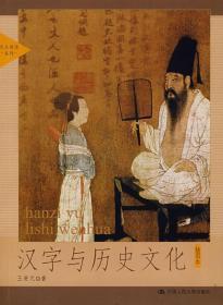 汉字与历史文化(插图本)王贵元 9787300087450