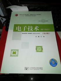 电子技术 数字部分 第2版 任希 北京邮电大学出版社 97875635