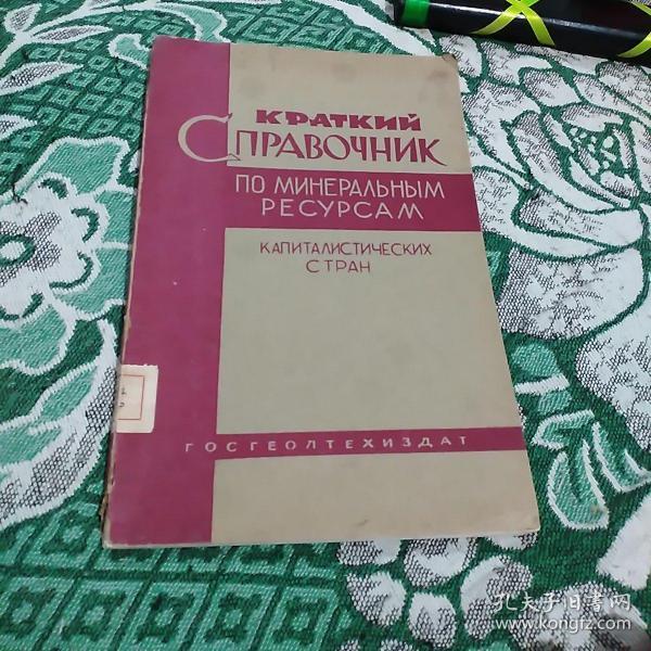 俄文原版   亚洲资本主义国家矿产资源简明手册(馆藏)