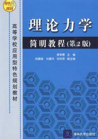 理论力学简明教程 第2版 景荣春 郑建国 刘建华 宋向荣