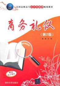 商务礼仪 第2版 全国公共基础课 杨丽 清华大学出版社