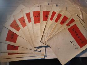 14本毛泽东著作合售(1964年版)