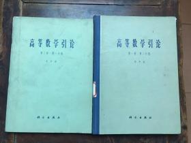 高等数学引论(第一卷第二分册  第二卷第一分册) 2本合售