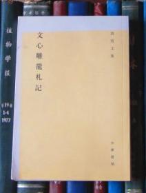 文心雕龙札记(黄侃文集)