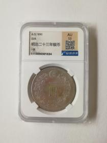银元--日本龙洋 众诚评级币