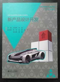 新产品设计开发 王俊涛 等 水利水电出版社9787508486338