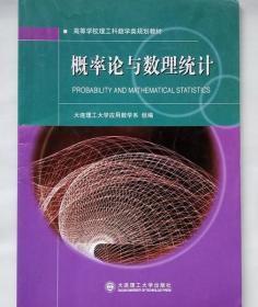概率论与数理统计 大连理工数学系 大连理工出版社 9787561133507