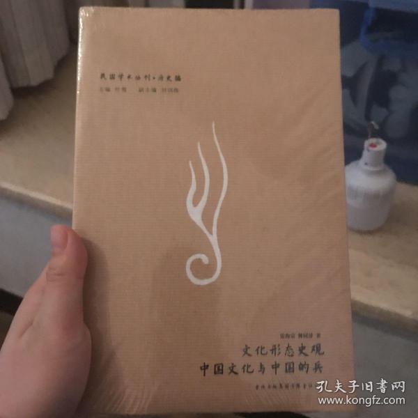 文化形态史观·中国文化与中国的兵