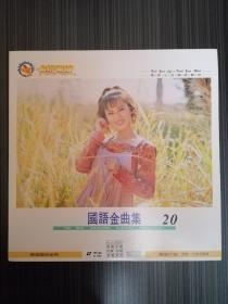 LD大碟:国语金曲集  20(原包装,已拆封,双面24首)