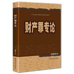 正版现货 财产罪专论(21世纪法学研究生参考书系列) 刘明祥 中国人民大学出版社 9787300277141 书籍 畅销书