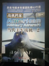 战机档案:当代美军战机.2【1.31日进】