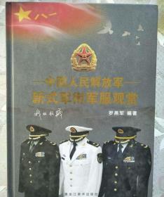 ——中国人民解放军——新式军衔军服观赏