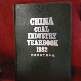 中国煤炭工业年鉴(1982)(英文版)