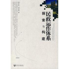 民政运作体系探索与构建