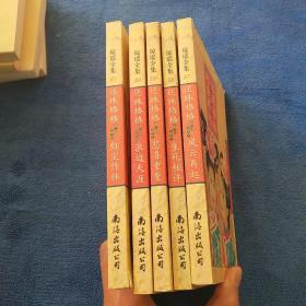 瓊瑤全集57-61 還珠格格【第二部全套五冊全】