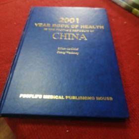 中国卫生年鉴:[英文本].2001