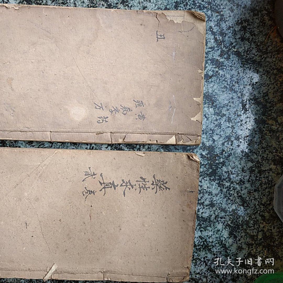 线装手抄本医药书两本