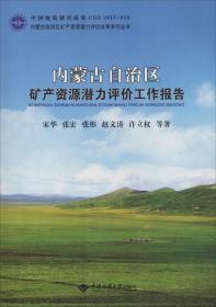 内蒙古自治区矿产资源潜力评价工作报告