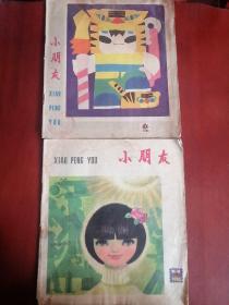 小朋友1980(2-4)【20开2本合售】