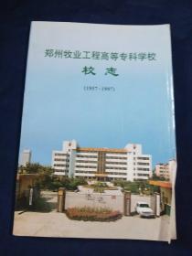 郑州牧业工程高等专科学校校志(1957-1997)