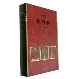 唐卡艺术系列丛书—匝嘎利(全两册)